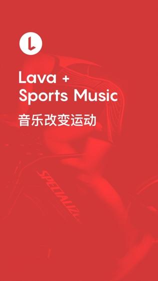 Lava运动音乐软件截图0