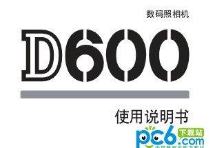 尼康d600说明书下载