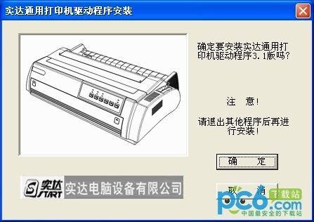 实达通用打印机驱动程序