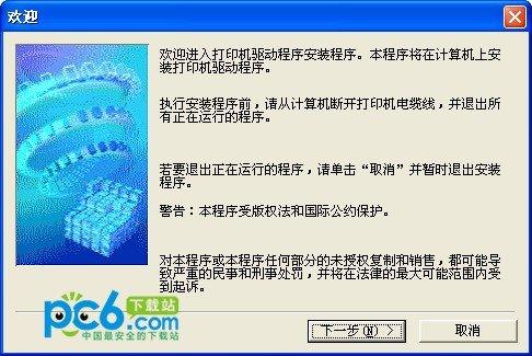 佳能ip1188打印机驱动