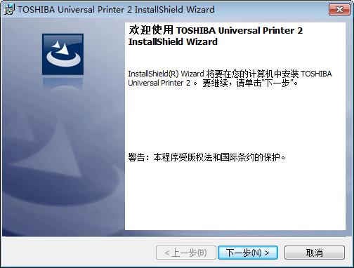东芝DP357SD打印机驱动下载