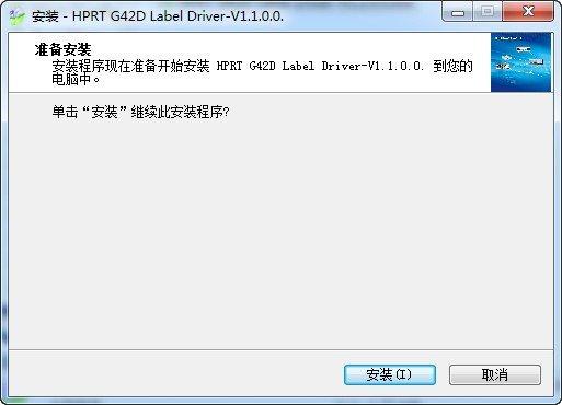 汉印g42d打印机驱动下载
