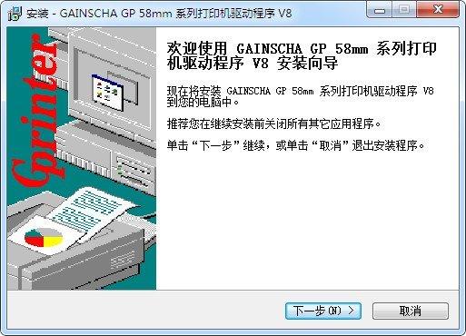 佳博5860ii打印机驱动