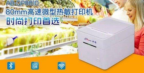 中崎AB-QP8810打印机驱动