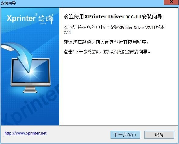 芯烨XP58IIHT打印机驱动