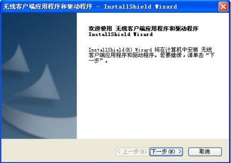 水星MW150UH(免驱版)无线网卡管理软件