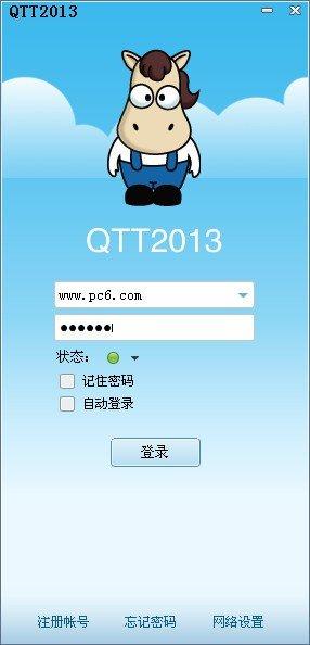 随锐QTT高清通