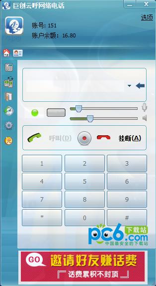巨创云呼免费网络电话