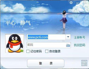 QQ2013正式版下载