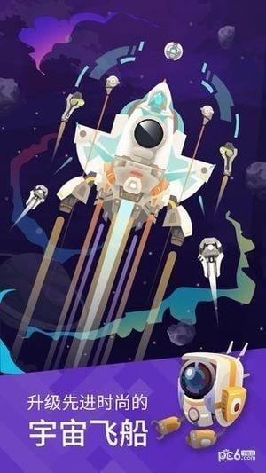 星际探险家手机版下载
