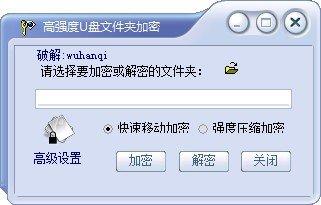 高强度u盘文件夹加密工具下载