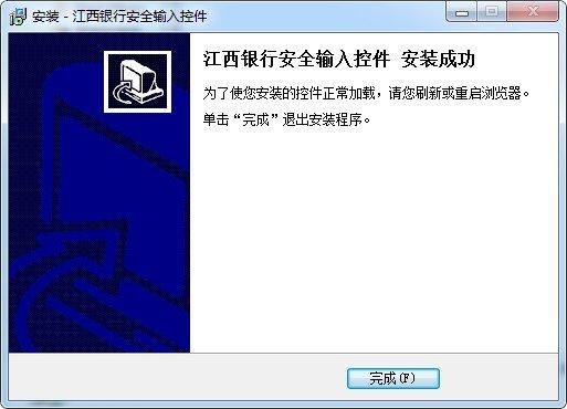 江西银行安全输入控件