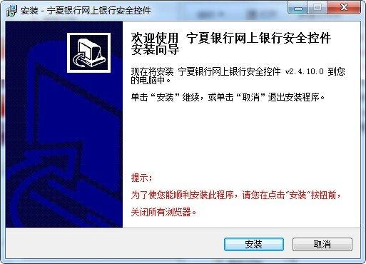 宁夏银行网银控件