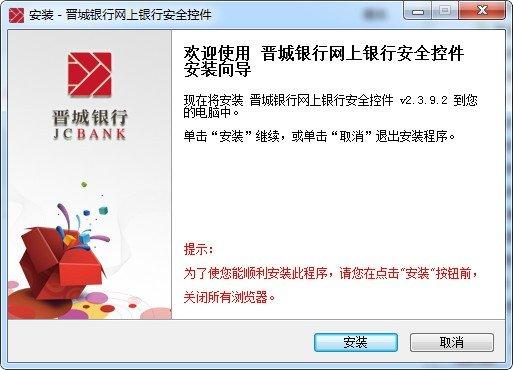 晋城银行网银控件