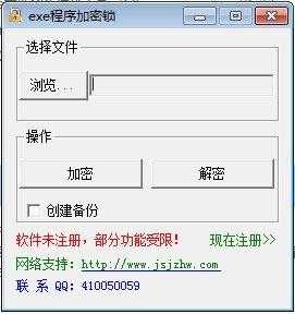 exe软件加密锁