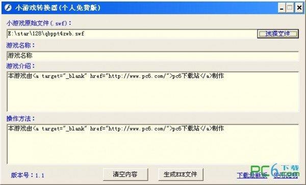 Flash小游戏修改器(swf转换为exe)