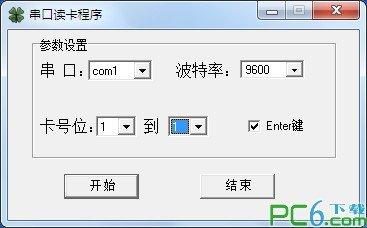 id卡串口读取程序