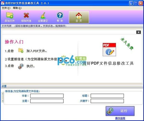 奇好PDF文件信息修改工具