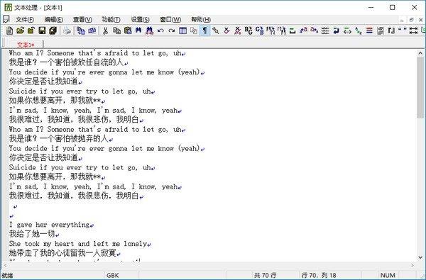 超级记事本(TextPro)