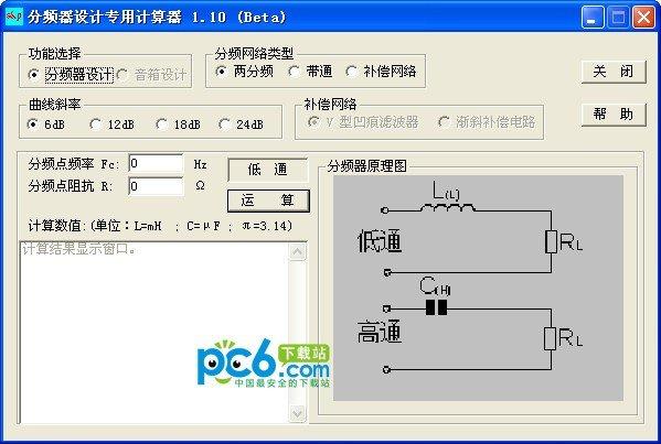分频器设计专用计算器