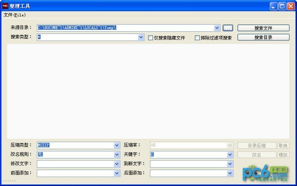 PMC文件整理工具