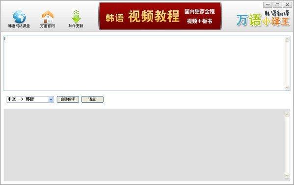 韩语翻译软件哪个好用_韩语翻译下载软件_下载韩语翻译软件
