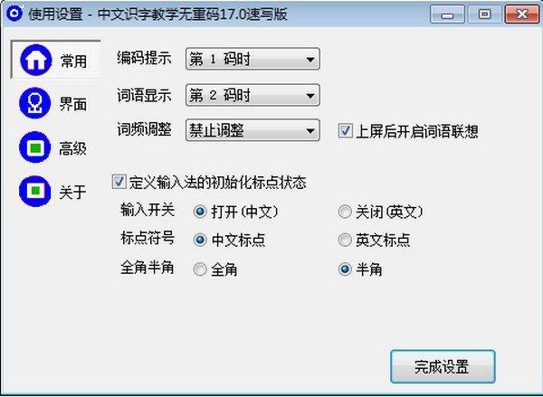 中文识字教学无重码