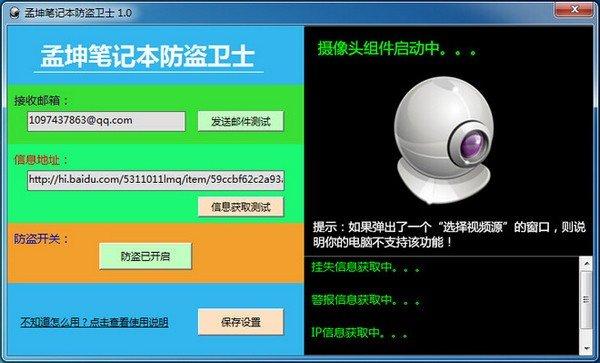 笔记本防盗软件