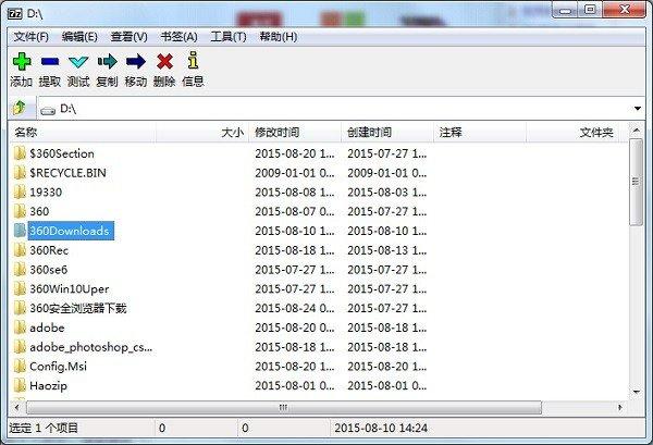 7zip 中文版