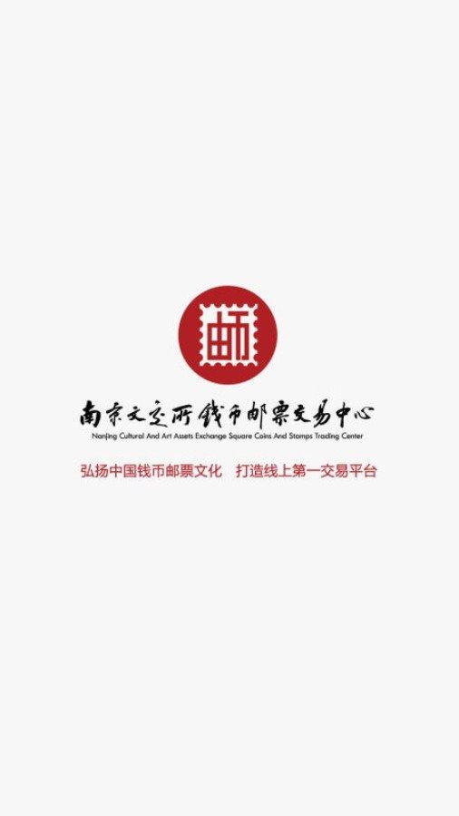 南京钱币邮票软件截图0