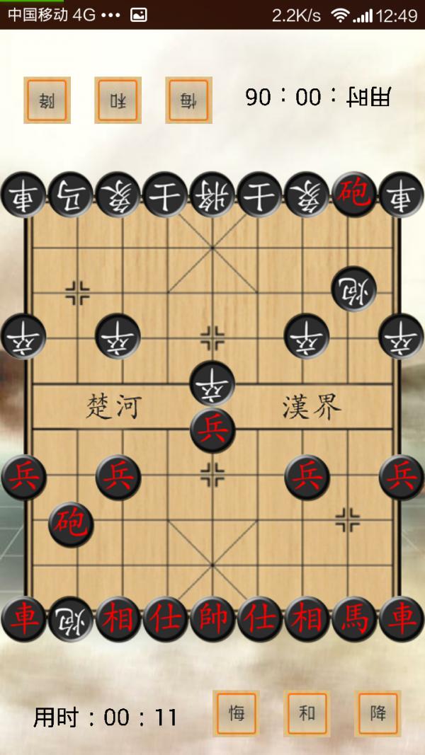 双人对战象棋软件截图3