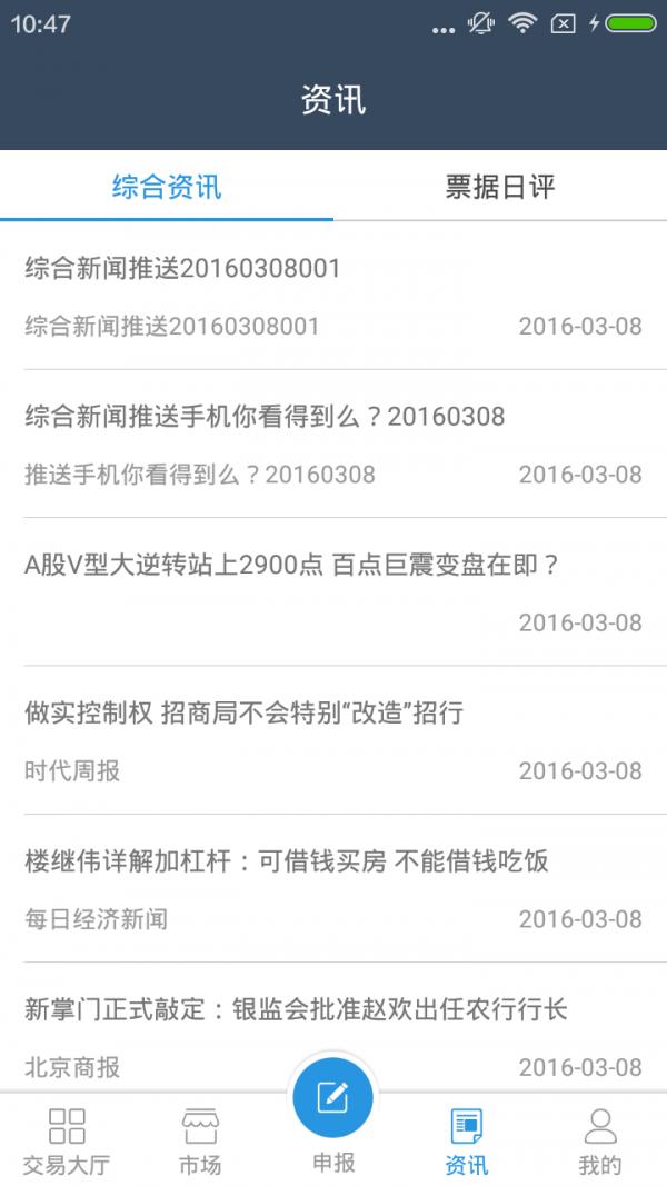 普兰金融村机构版软件截图2