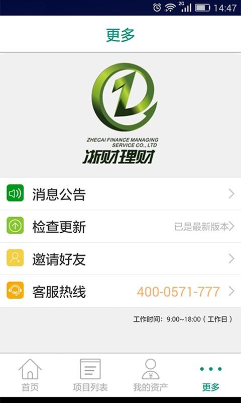 浙财理财软件截图3