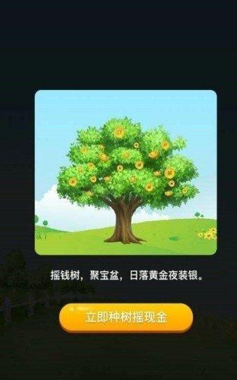 苹果种树农场软件截图2