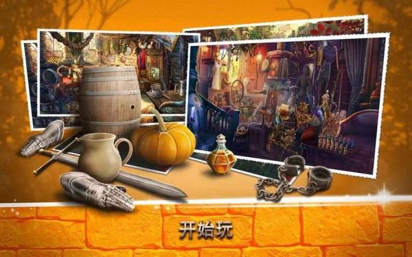 魔法城堡隐藏对象的游戏软件截图3
