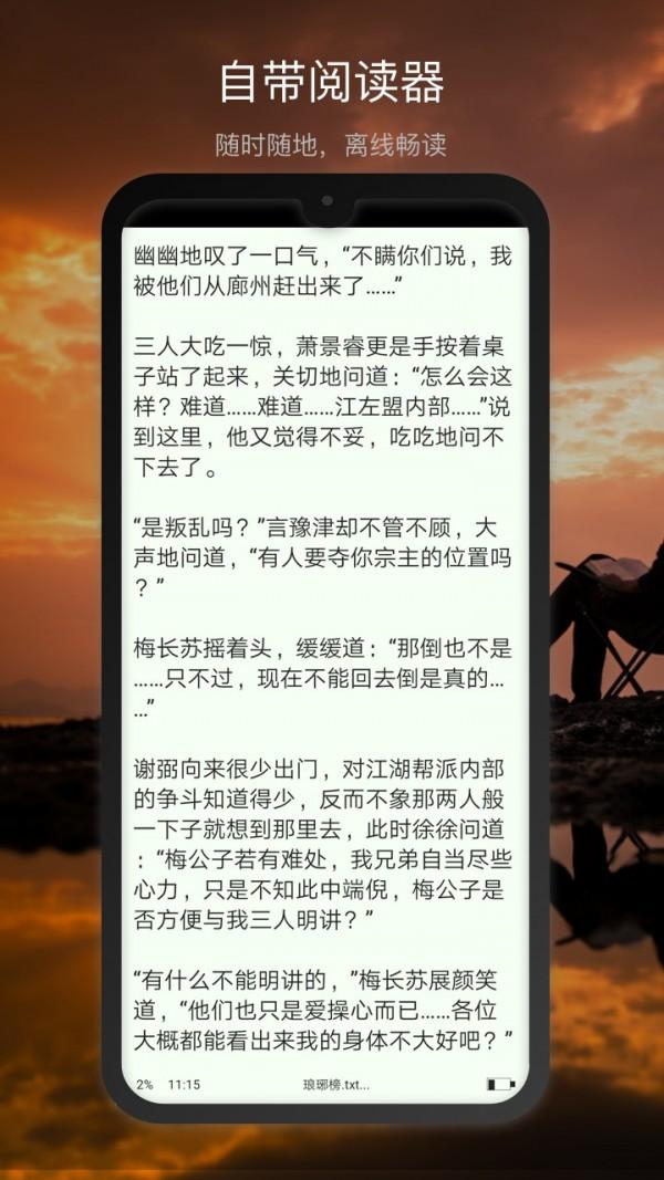 粤国际微盘软件截图0