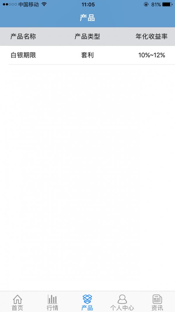 牧桐资产软件截图2