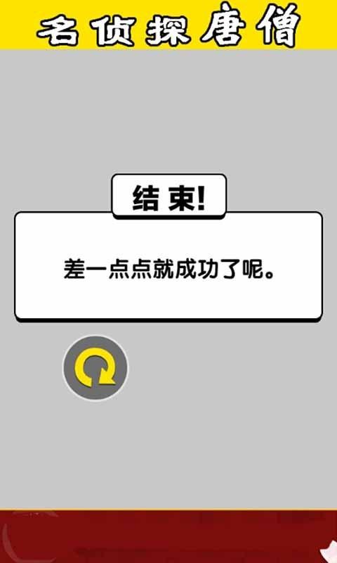 名侦探唐僧软件截图3
