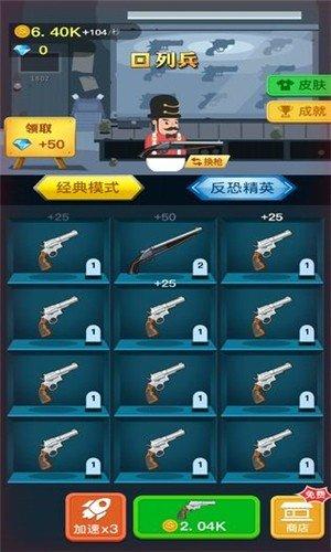 枪与复仇软件截图1