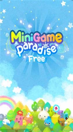 迷你游戏乐园经典版软件截图1