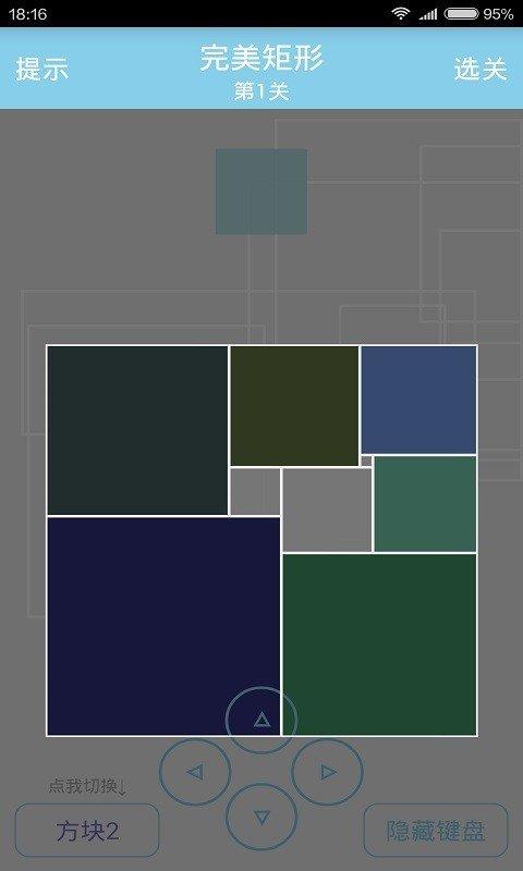 完美正方软件截图1