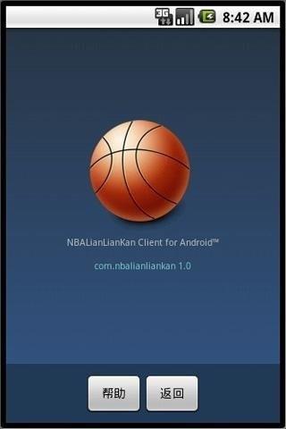 篮球连连看软件截图3