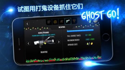 Ghost GO鬼魂探测软件截图1