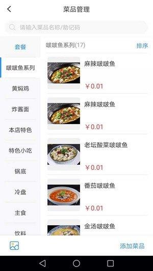 食趣掌柜软件截图3