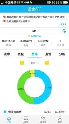 微宝财务软件截图1