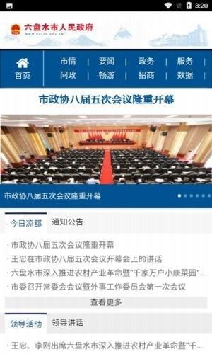 中国凉都软件截图1