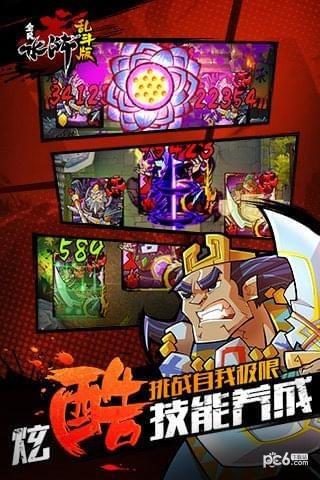 全民水浒乱斗版九游版软件截图3