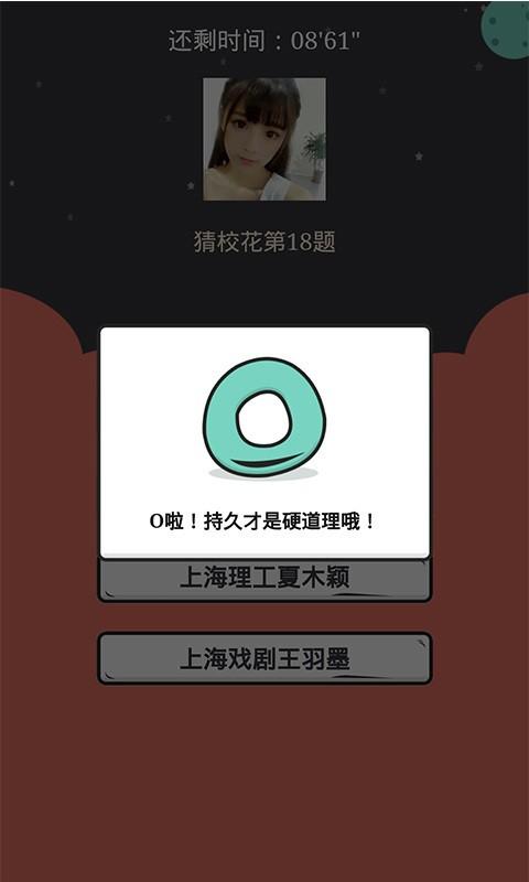 OOXX猜校花软件截图2