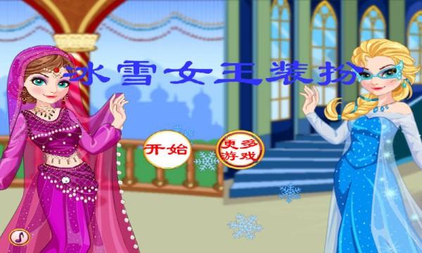 冰雪女王装扮软件截图0