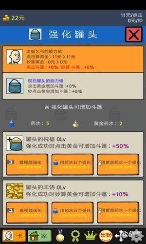 乞丐养成游戏2软件截图3